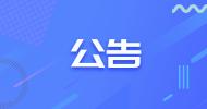 【喜报】字魂字库 与 iFonts字体助手 达成战略合作!